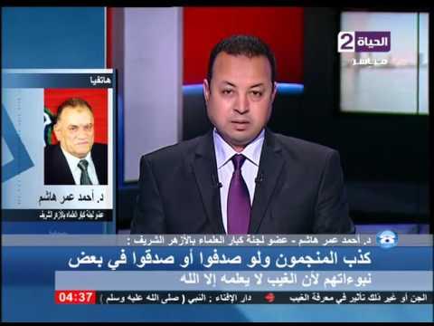 الحياة الأن د أحمد عمر هاشم كذب المنجمون ولو صدفوا أو صدقوا في بعض نبؤاتهم Youtube