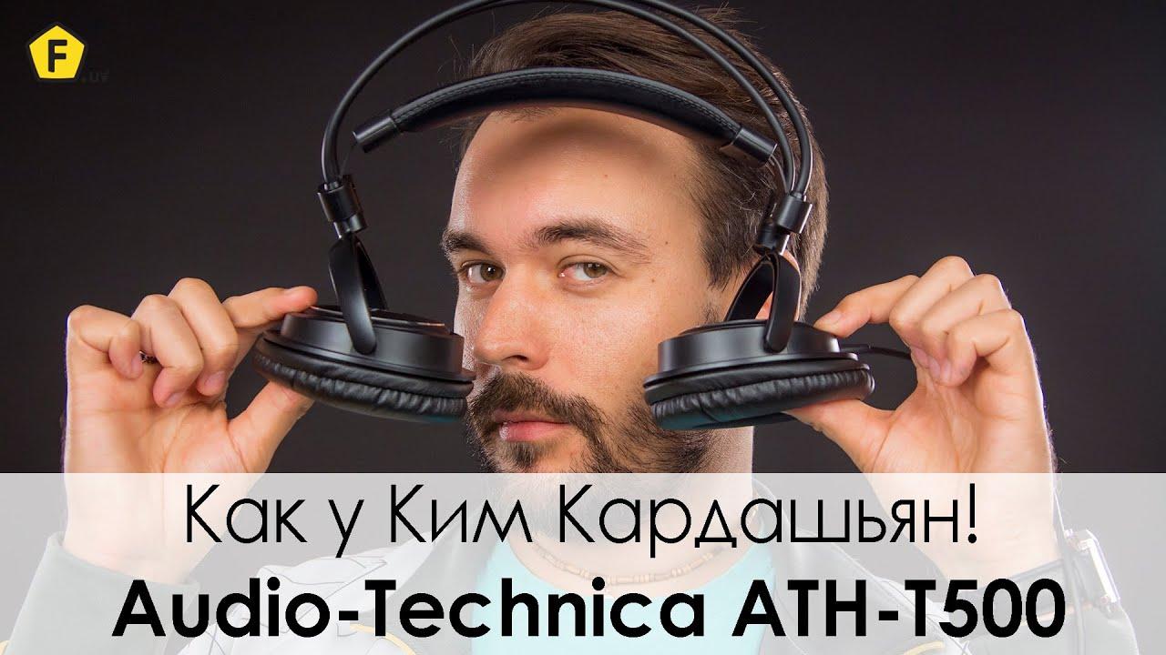Наушники Audio Technica ATH T 300 - YouTube