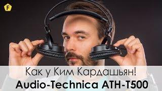 Обзор Audio-Technica ATH T500 ✔ НАУШНИКИ ДЛЯ ДОМА!