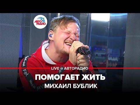 🅰️ Михаил Бублик - Помогает Жить (LIVE @ Авторадио)