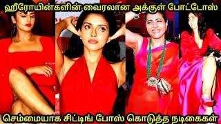 ஹீரோயின்களின் வைரலான அக்குள் போட்டோஸ் - செம்மையாக சிட்டிங் போஸ் கொடுத்த நடிகைகள் - Trending Focus
