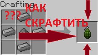 відео майнкрафт як зробити гранату