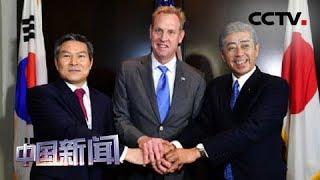 [中国新闻] 韩美日防长香格里拉对话期间举行会谈 | CCTV中文国际