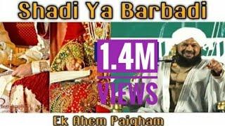 Shadi Ya Barbadi ek Ahem Paigham Allama Ahmed Naqshbandi Sahab ka