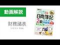 【簿記2級 商業簿記】財務諸表