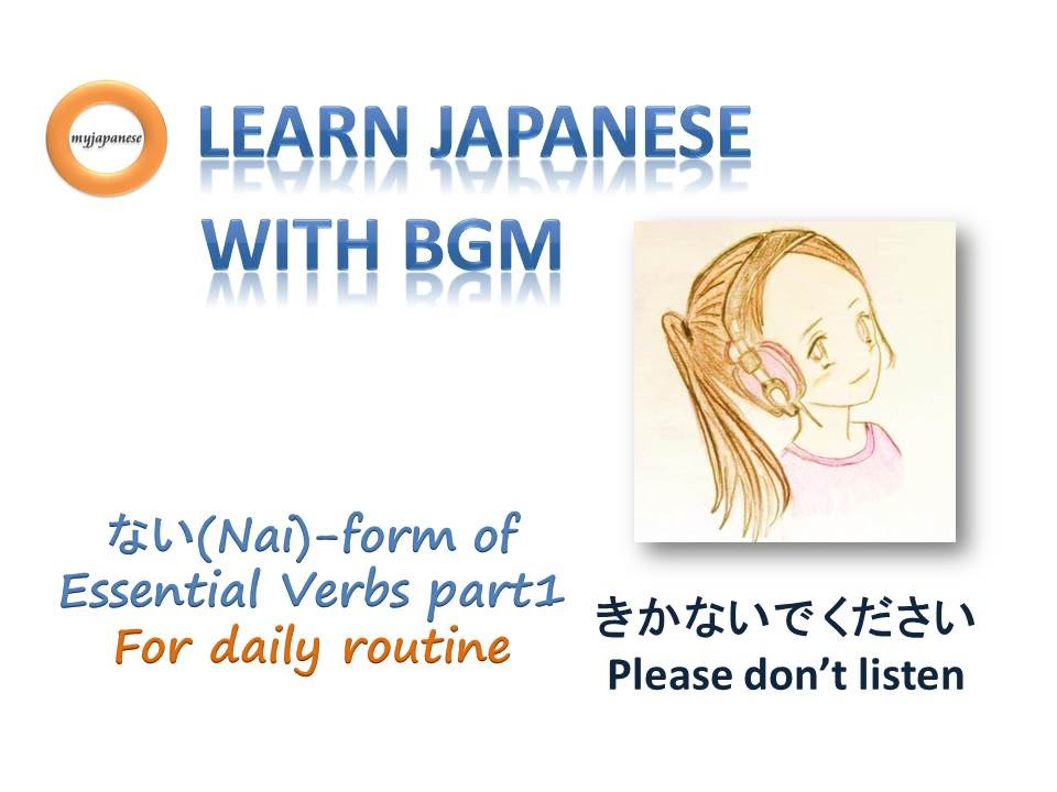 Learn Japanese Verb Nai-form while listening BGM 日本語 動詞 ない ...