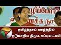 தமிழ்த்தாய் வாழ்த்தில் தடுமாறிய திமுக சுப்புலட்சுமி   Tamil Thai Vazhthu   DMK