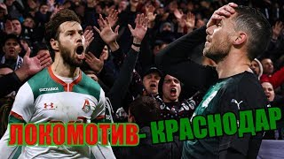 Фото Локомотив - Краснодар 1:1 Обзор болельщиков Краснодара