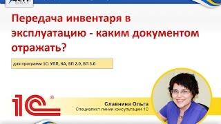 Передача інвентарю в експлуатацію яким документом відображати? (1С:УПП, КА, БЖ 2.0; 3.0)