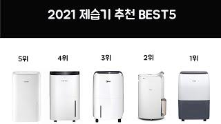 2021년 원룸 가성비 인기 제습기 BEST5 추천