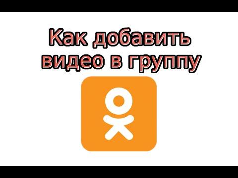 Как добавить видео в группу в Одноклассниках