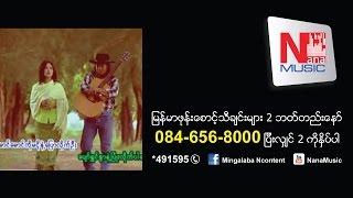 မငုိနဲ႔ေမာင္ေမာင္-Ma Ngo Nae Maung Maung
