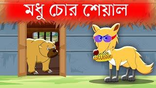 ভাল্লুক আর মধু চোরের গল্প | মধু চোর ও শেয়াল | Jackal steals Honey