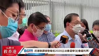 【直播】-民建聯譚榮勳報名2020立法會選舉(社會福利界)