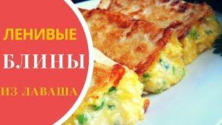 Как приготовить ленивые блины с сырной начинкой! Рецепты на скорую руку