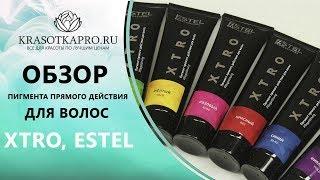 Обзор пигмента прямого действия для волос XTRO, ESTEL