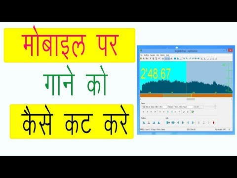 How To Cut Audio Songs In Your Android Phone Hindi/Urdu