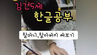 김건5세 한글공부! 받아쓰기 도전:)