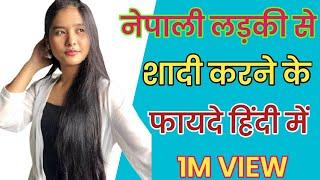नेपाली लड़की शादी के लिए क्यो जानिए फायदे ¦¦ nepali ladki kaise pataye
