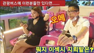 코로나 상황에도 관광버스 운행하는 베트남. 한국인이 바…