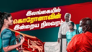 இலங்கையில் இன்றைய கொரோனா நிலவரம்   Sri Lanka Coronavirus   covid19 sri lanka 13.04.2020