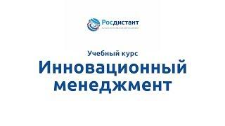 видео Организация инновационного процесса