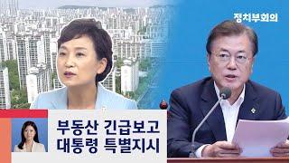 국토부, 문 대통령 부동산 정책 지시 사항 검토 착수 / JTBC 정치부회의