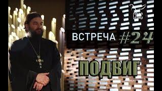 Встреча с молодежью #24. ПОДВИГ! Протоиерей Андрей Ткачёв