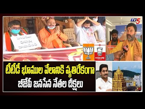 BJP Janasena Leaders Protest Against TTD Lands Auction | BJP Bhanu Prakash Reddy | TV5 News teluguvoice