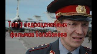 ТОП 3 недооцененных фильмов Балабанова