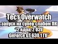 Тест Overwatch запуск на супер слабом ПК 2 ядра 2 ОЗУ GeForce GT 630 1 Гб mp3