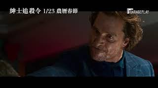 《福爾摩斯》億萬大導最新力作!【紳士追殺令】The Gentlemen 電影預告 1月23日農曆春節首選