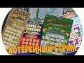 Розыгрыш лотерей для подписчиков | USA