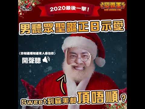 男聽眾聖誕正日示愛 Sweet到森美都頂唔順?【你知道唔知道有人掛住你︱早霸王】