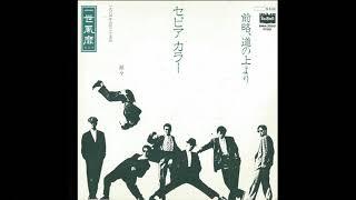 1984年のデビュー曲♪ 初めて見た時はカッコ良すぎて衝撃的でしたね 直ぐ...