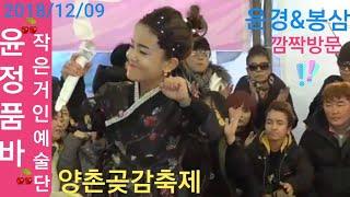 윤정품바🍒아버님과 윤경언니 동그라미공연단💥깜짝방문에 즐거운공연🎈양촌 곶감축제 🎈작은거인예술단 2018/12/09(능이)