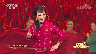 [2020新年戏曲晚会]评剧《红高粱》 表演者:曾昭娟| CCTV戏曲