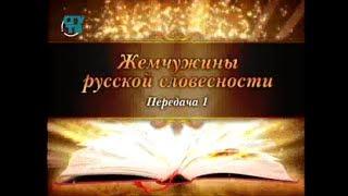 Русская литература ХIХ века. Передача 1. Василий Андреевич Жуковский. Часть 1