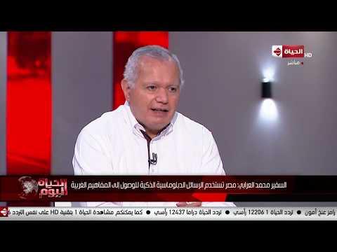 الحياة اليوم - السفير محمد العرابي: مصر تستخدم الرسائل الدبلوماسية الذكية للوصول للمفاهيم الغربية