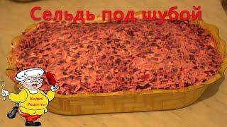 Салат сельдь под шубой.(Сельдь под шубой классический рецепт).