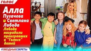 🔔 Светлана Лобода и Алла Пугачева наградили финалистов шоу «Голос.Дети»