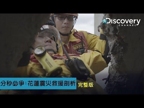 Discovery 分秒必爭:花蓮震災救援剖析