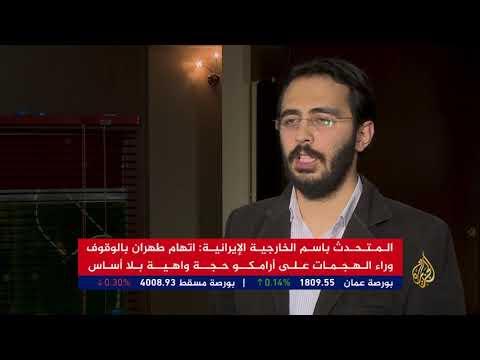 موسوي: اتهام طهران بالوقوف وراء هجمات أرامكو حجة واهية  - نشر قبل 3 ساعة