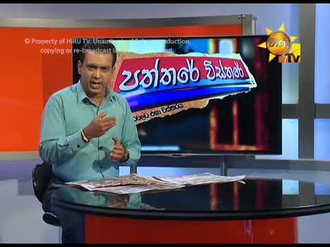 Paththare Wisthare 11-12-2017
