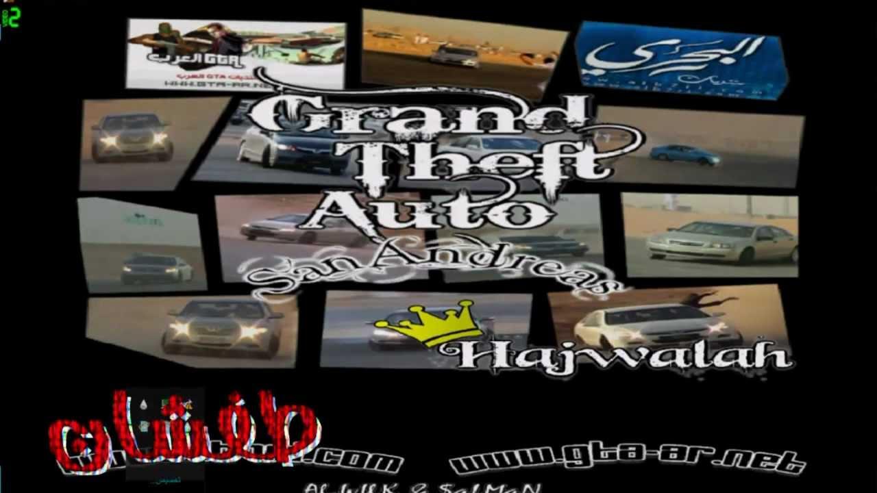 سيارات gta sa سعودية 2012
