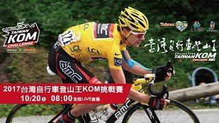 2017台灣自行車登山王KOM挑戰賽(中文解說)