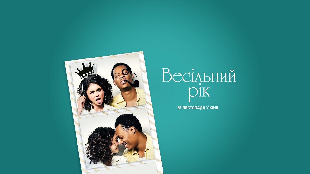 Весільний рік -  з 28 листопада у кіно! Офіційний трейлер