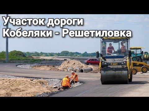 Строительство трассы Днепр-Киев. Дорога Решетиловка-Кобеляки.