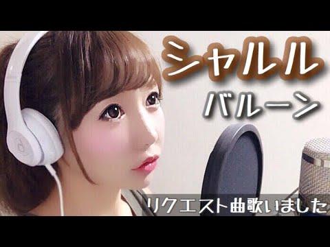 シャルル/バルーン【フル歌詞付き】リクエスト曲-cover