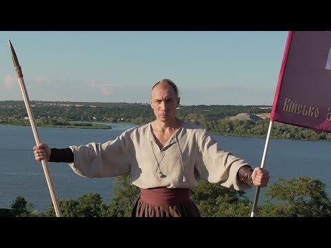 Cossack of Ukraine. Cossack hits, weapons of Kolobroda (battle lines).